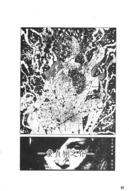ultra-gash-inferno-sewer-boy-p42