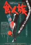 cannibal holocaust_poster3