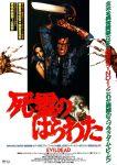 evil dead_poster2